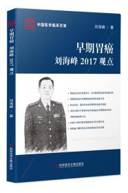 早期胃癌刘海峰2017观点