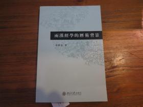 《两汉经学的历术背景》