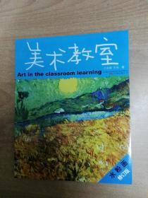 美术教室:水粉画