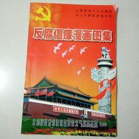 反腐倡廉漫画图集 8开