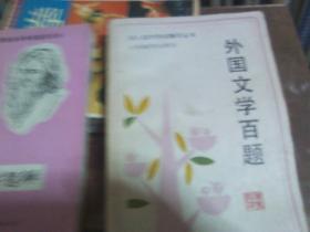 美学基础\外国文学百题(2本合售)