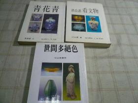 郭良蕙看文物、青花青、世间多绝色【3册合售】