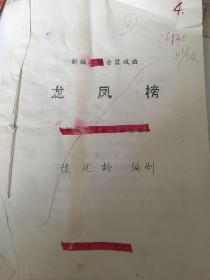 中国戏剧家协会会员张延龄剧作《龙凤榜》底稿