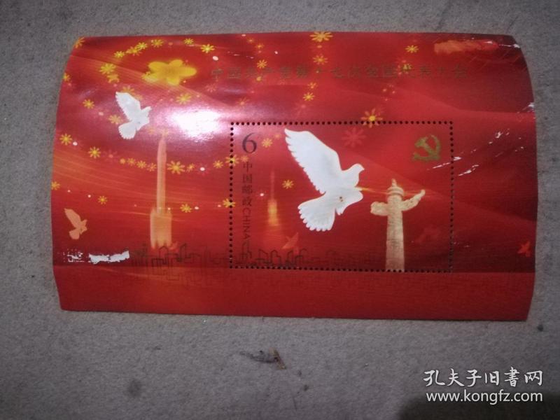 2007-29 中国共产党第十七次全国代表大会 小型张
