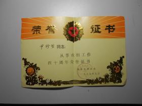 荣誉证书:著名话剧演员、编剧 尹树堃(坤) 从事戏剧工作四十周年荣誉证书