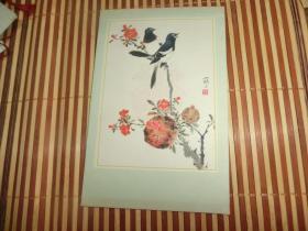 1955年 恭贺新禧 贺卡 江寒汀(作) 柜