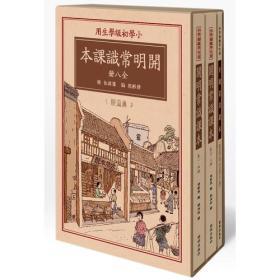 开明常识课本:典藏版:第一—八册