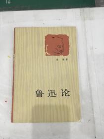 鲁迅论(陈涌签赠本,孔网稀见)