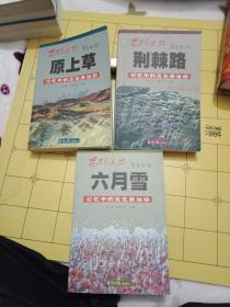 思忆文丛:《六月雪》、《荆棘路》、《原上草》——记忆中的反右派运动(全3册)私藏9品如图