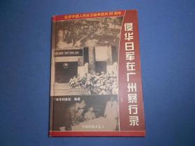 侵华日军在广州暴行录-16开精装