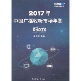 中国广播收听市场年鉴(2017)