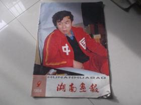 湖南画报1984-9