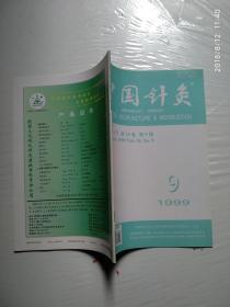 中国针灸1999年第9期