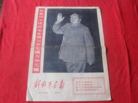 解放军画报1968年5期--(报纸版8版全)