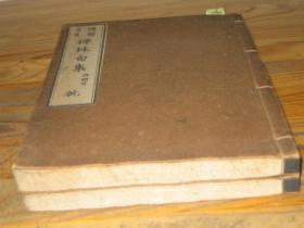 和刻本 《禅林句集》 2册全