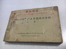 《六二六广东长用草药资料》上册