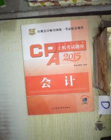 华图2015注册会计师2015年教材配套题库:注册会计师上机考试题库——会计 、