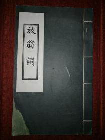 《放翁词》中国书店据清光绪14年钱塘汪氏宋六十名家词刷印白纸原装一册全