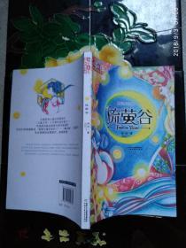 流萤谷:《儿童文学》金牌作家书系·鬼精灵童话系列二