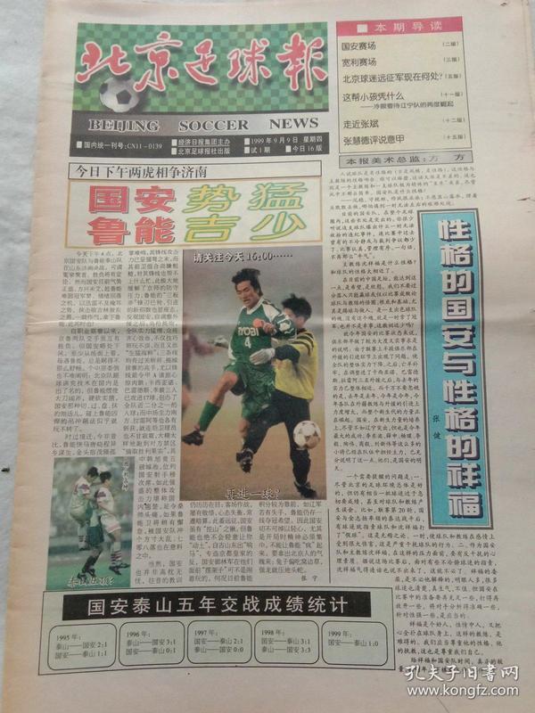 北京足球报(试创)