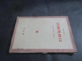 共产党宣言(1949年12月)