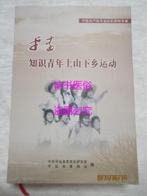平远知识青年上山下乡运动——中国共产党平远历史资料专辑