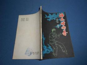 梅花螳螂拳-85年一版一印