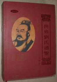 世界刘氏通鉴 (中华卷) / 大量彩色照片 / 刘继辉 赠书题字签名