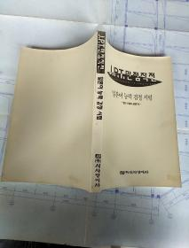 J, P, T,만점작전(일본 검겅 시험)ㅡ윌간 시시얼어 편집부 펀ㅡ