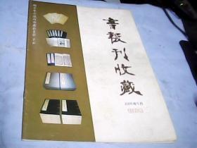 书报刊收藏;2005年5月《创刊号》---存放A二十