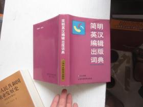 简明英汉编辑出版词典