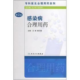 感染病合理用药第2版-专科医生合理用药系列