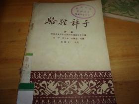 骆驼祥子 评剧--1959年1版1印---馆藏书,品以图为准