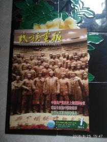 民族画报 2011.7