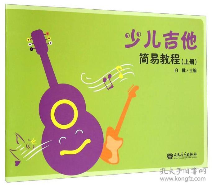 9787103047965少儿吉他简易教程:上册