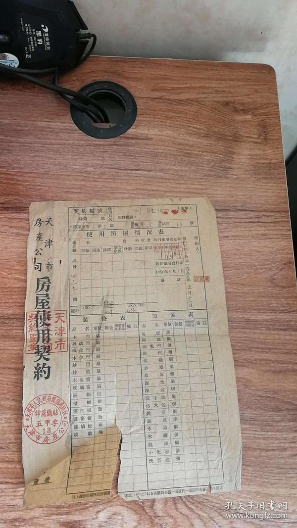 天津市房产公司房屋使用契约(1955年)