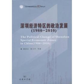 深圳经济特区的政治发展:1980-2010