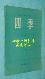 四季(柴可夫斯基 作品37——钢琴曲)   【页面较少,售出不退】