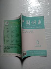 中国针灸1999年第8期