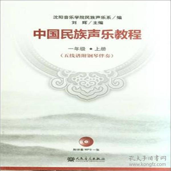 中国民族声乐教程·一年级上册