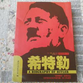 希特勒.最新版修订本