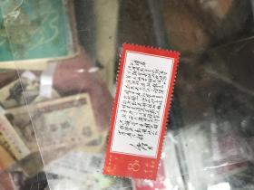 2714:毛主席诗词沁园春雪8分邮票