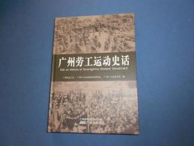 广州劳工运动史话-精装16开