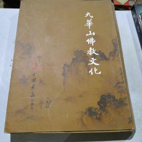 九华山佛教文化