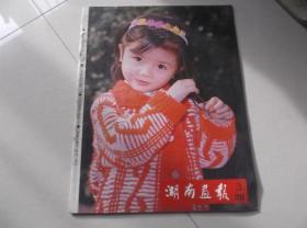 湖南画报1986-3
