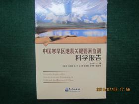 中国寒旱区地表关键要素监测科学报告 (全新未开封)