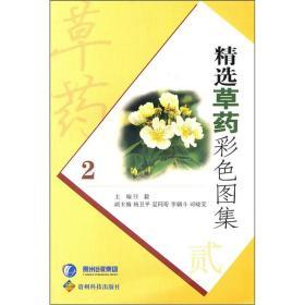 草药彩色图集(2)