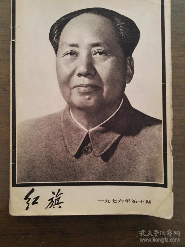 红旗杂志1976年10期
