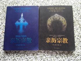 亲历宗教(东方卷)+亲历宗教(西方卷)共 2 本
