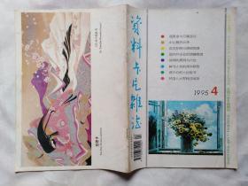 《资料卡片杂志》1995年4期